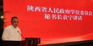"""放眼国际深化交融  长安大学举行""""双一流""""建设合作暨揭牌仪式"""