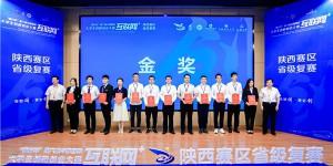 """西京学院在第六届中国国际""""互联网+""""创新创业赛斩获两项金奖"""
