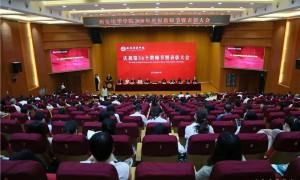 西安培华学院召开2020年庆祝教师节暨表彰大会