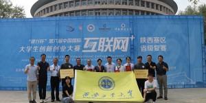 西安工大在第六届中国国际互联网+大学生创新创业赛取得新突破