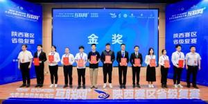 西安翻译学院在第六届中国国际互联网+大学生创新创业大赛陕西赛区获金奖