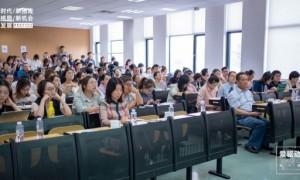 """西安欧亚学院""""爱驱动""""学术讲坛第十期——科学研究兼顾快乐生活"""
