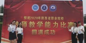 延安职院在2020年陕西省高职院校教师教学能力比赛中喜获佳绩