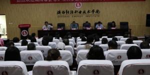 陕能院举行咸阳市养老护理员职业能力提升培训班开班仪式