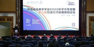 第九届石油经济管理高级论坛在西安石油大学召开