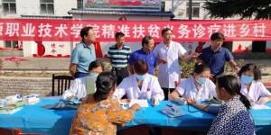 陕西能源职业技术学院赴兴平开展义诊服务活动