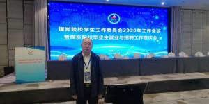 陕西能源职业技术学院参加全国煤炭院校毕业生工作座谈会
