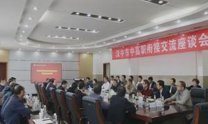 汉中市中高职衔接交流座谈会在陕西航空职业技术学院召开