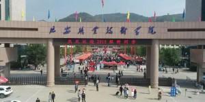 """延安职业技术学院推进""""东西协作蓝海扶贫计划"""""""