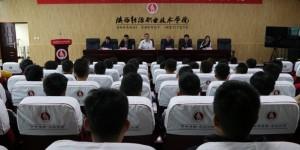 陕西能源职业技术学院召开2020级专升本新生开学典礼