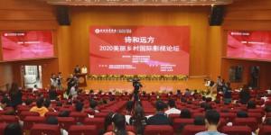 美丽乡村国际影视论坛在西安培华学院圆满举办