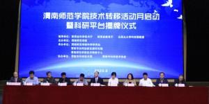 渭南师范学院举行技术转移活动月启动暨科研平台揭牌仪式