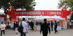 陕西能源职业技术学院举办2021届毕业生就业洽谈会
