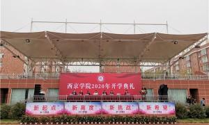 西京学院2020级新生秋季开学典礼举行