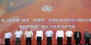 """第二届中国·陕西""""安康杯""""毛绒玩具创意设计国际大赛在安康启动"""