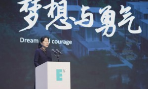 梦想源于勇敢的开始 西安欧亚学院建校25周年庆典校长刘瑾致辞