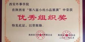 西安外事学院在陕西省第八届小戏小品展演中揽获十项大奖