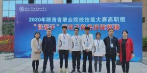 陕财职院荣获2020年陕西职业院校技能大赛电商技能赛项一等奖