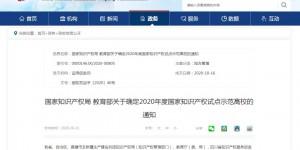陕西科技大学获批2020年度国家知识产权试点高校