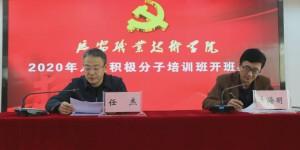 延安职业技术学院举办2020年入党积极分子培训班