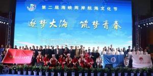 延安职业技术学院应邀参加第二届海峡两岸航海文化节