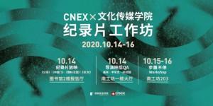 "CNEX与西安欧亚学院""纪录片工作坊""交流活动圆满落幕"
