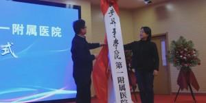 西安外事学院第一附属医院正式挂牌成立!