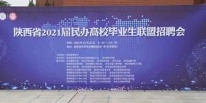 陕西省2021届民办高校毕业生联盟招聘会在西安培华学院举行