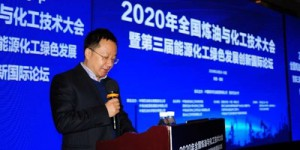 西安石油大学举办第三届能源化工绿色发展创新国际论坛