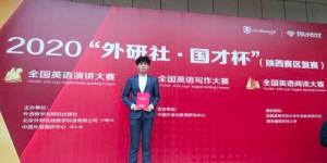 """西安外事学院在""""外研社·国才杯""""省赛中喜获双项一等奖"""