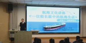 延安职业技术学院航运工程系开展航海文化进校园主题讲座活动