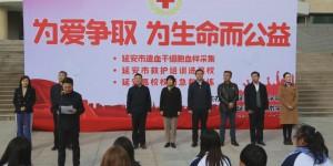 """延安市红十字会""""为爱争取为生命而公益""""启动仪式在延安职院举行"""