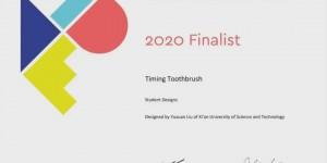 西安科技大学刘宇轩作品入围全球顶级工业设计奖(IDEA)决赛圈