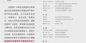 """陕科大学子获团中央""""抗击新冠肺炎疫情青年志愿服务先进个人"""""""