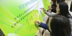 清华大学教授和西安外事学院共同发起绿色康养志愿者同盟