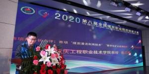 第八届全国煤炭职业院校技能大赛在陕西能源职业技术学院圆满闭幕