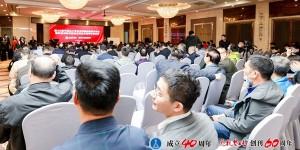 西安石油大学协办第40届中国化工学会无机酸碱盐学术年会