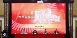西安石油大学召开2021年度国家科学基金项目申报工作动员会