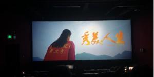 陕西能源职业技术学院组织教工党员观看电影《秀美人生》