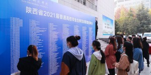咸阳师范学院举办陕西省2021届普通高校毕业生师范类联盟招聘会