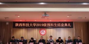 陕西科技大学2019级预科生结业典礼圆满举办