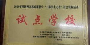 """陕能院被聘为陕西省""""三秦学生记者""""社会实践""""试点学校"""""""