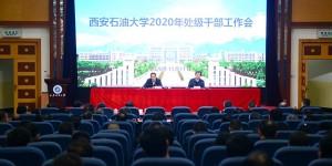西安石油大学召开2020年干部大会