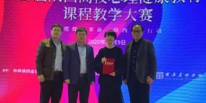 西安航空学院邹松鹤荣获首届陕西高校心理健康教育课程大赛二等奖