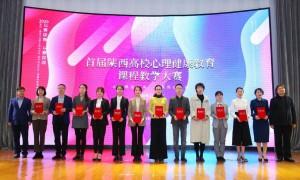 安康学院教师唐璟瑜在首届陕西高校心理健康教育课程大赛获一等奖