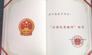 咸阳师范学院校友党改宇:扎根农村,尽心竭力躬行在乡村教育一线
