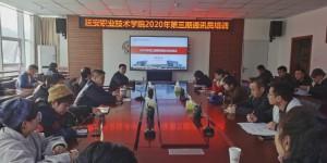 延安职业技术学院举行2020年第三期通讯员培训