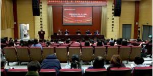陕西职业院校会计专业(群)发展研讨会在陕西财经职业技术学院召开