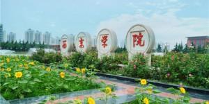 西京学院:培养高级应用型人才 服务地方经济