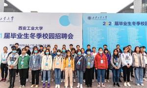 西安工业大学成功举办2021届毕业生冬季综合类校园招聘会